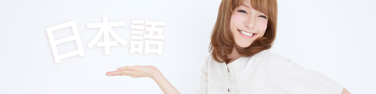 外国人に教えたい日本語ランキング