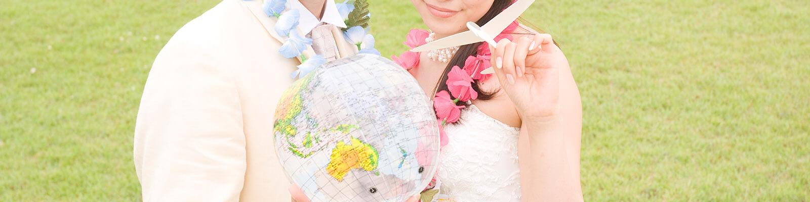 国際結婚手続きvol.1